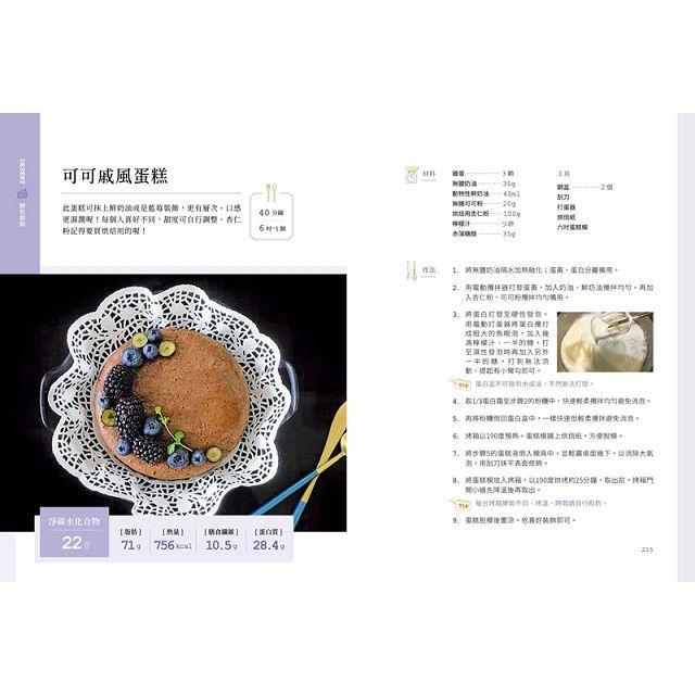 日日減醣瘦身料理:肉品海鮮.蔬食沙拉.鍋物料理,吃飽吃滿還瘦18公斤,無痛減醣瘦身家常菜111道