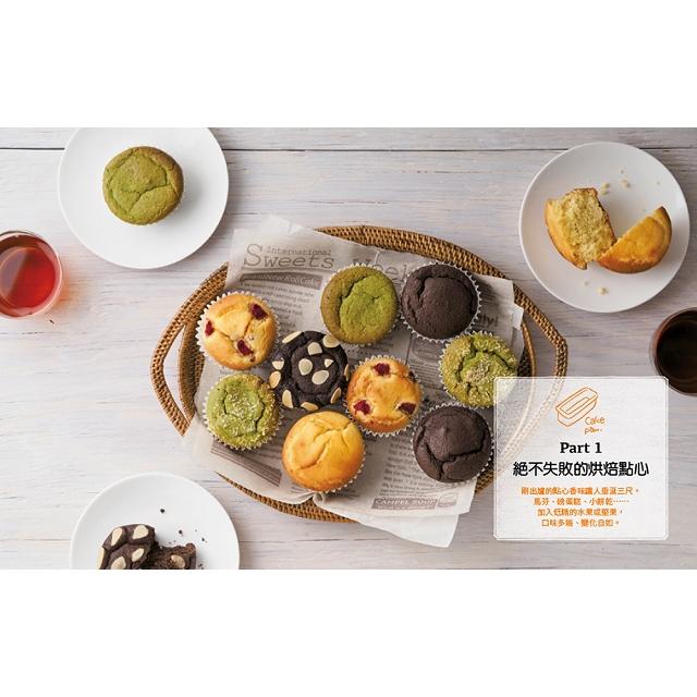 天天都可以吃的無糖甜點:吃不胖、消水腫、穩定血糖,好做又好吃的點心