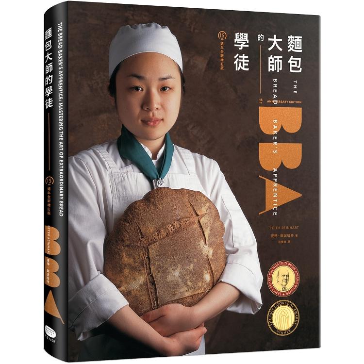 麵包大師的學徒