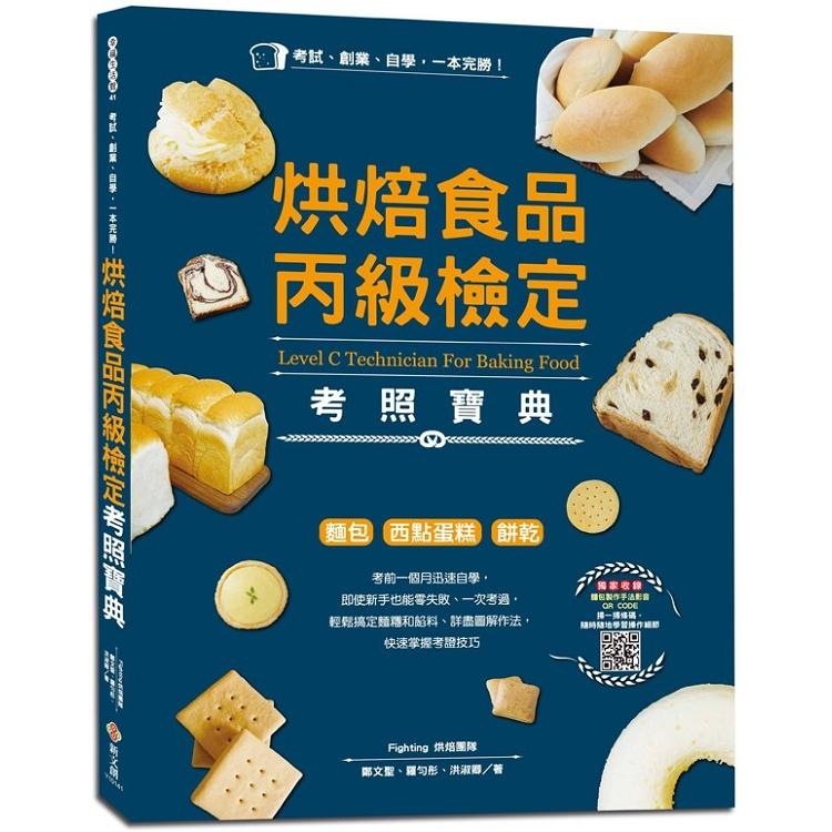 考試、創業、自學,一本完勝!烘焙食品丙級檢定考照寶典(附最新檢定題庫)