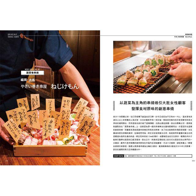 日式串燒串炸料理全書