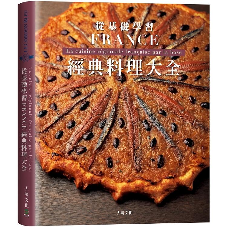 法國經典料理大全:料理人老饕們一致收藏,解析法國22區料理核心,從基礎學習各種食材處理、高湯、醬汁與