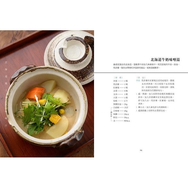 每日,味噌:日本靈魂 ╳ 台灣元素的常備菜萬能手帖