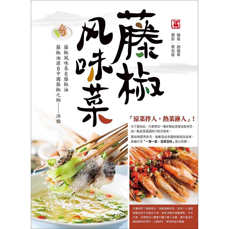 藤椒風味菜