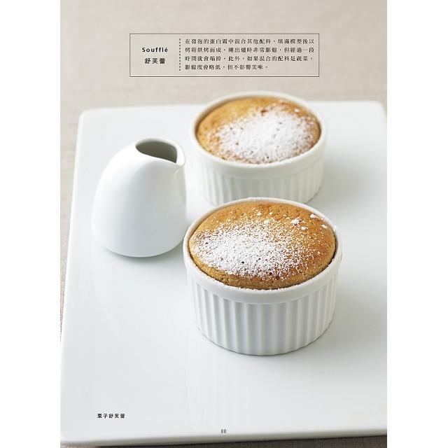 把烘焙變簡單&什麼都可以作!一起作233道職人級好味甜點