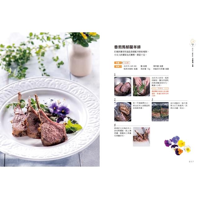 生菜女王的花料理:花,可以這樣吃!涵蓋中西式料理、烘焙、果醬、抹醬、鹽、糖、醋、甜酒等豐富實作食譜,視覺、味覺都兼具!