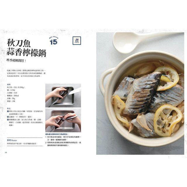 漁家女兒的魚鱻食帖2: 常備菜、方便醬、魚系便當、甜鹹點、鍋料理、烤箱菜,原來魚鱻還能這樣吃!