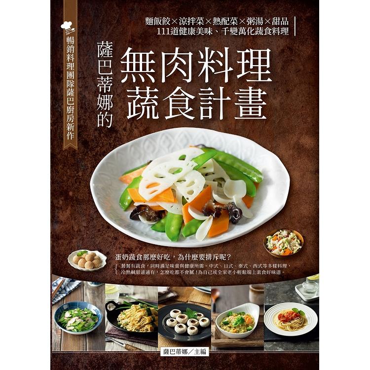 薩巴蒂娜的無肉料理蔬食計畫:麵飯餃×涼拌菜×熱配菜×粥湯×甜品,111道健康美味、千變萬化蔬食料理