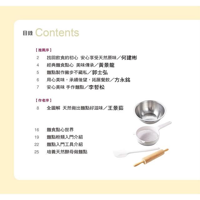 中式麵食點心
