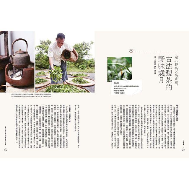 台茶百味:38位跨世代的茶人哲學x155種台灣特色茶品