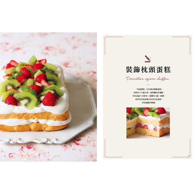 人氣料理家的無奶油輕盈系甜點配方:生乳戚風x馬芬x枕頭蛋糕x半熟磅蛋糕x水果塔x餅乾x司康,48道在