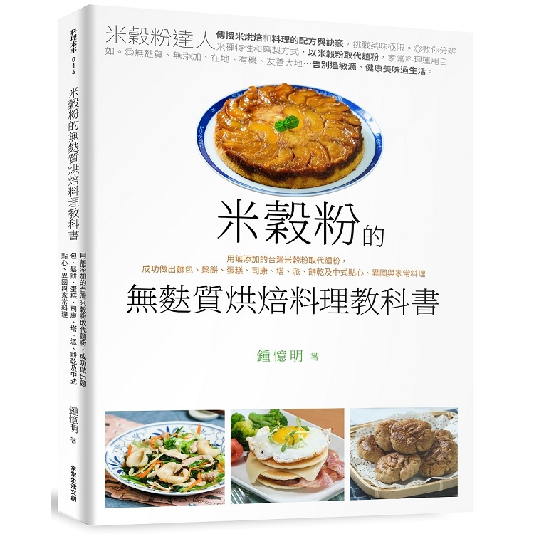 米穀粉的無麩質烘焙料理教科書