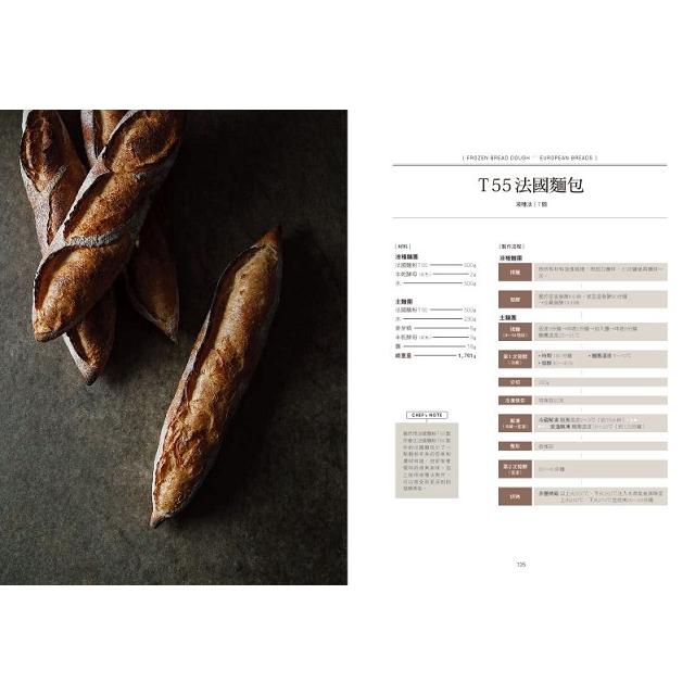 商用級冷凍麵團烘焙術:52款冷凍麵團烘焙食譜