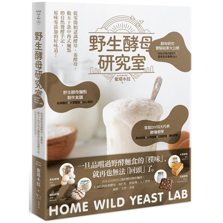 野生酵母研究室:從零開始認識酵母、養酵母、做50款中西式麵點的自然發酵手記,原味零添加的好味道