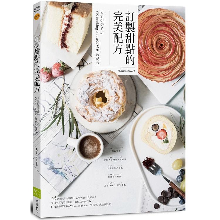 訂製甜點的完美配方:人氣烘焙名店VK cooking house的零失敗祕訣
