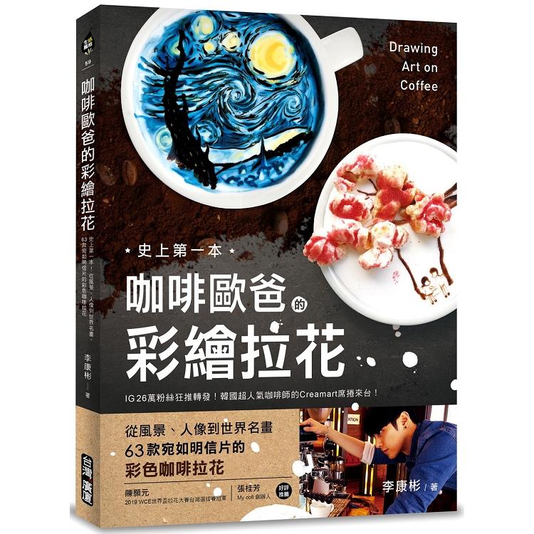 咖啡歐爸的彩繪拉花:史上第一本!從風景、人像到世界名畫,63款宛如明信片的彩色咖啡拉花