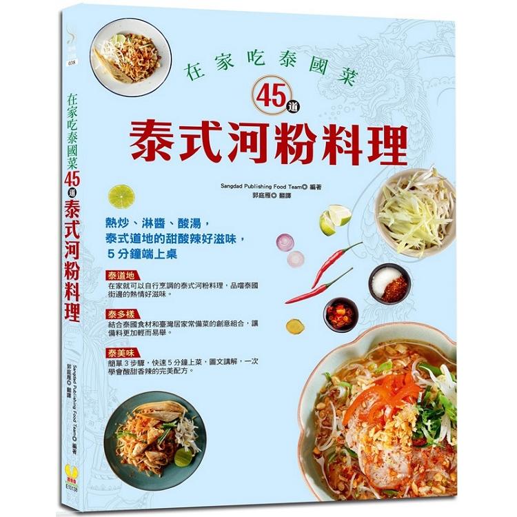 在家吃泰國菜:45道泰式河粉料理