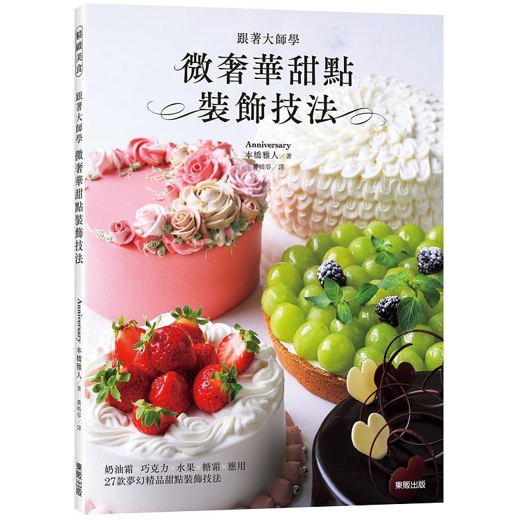 跟著大師學微奢華甜點裝飾技法