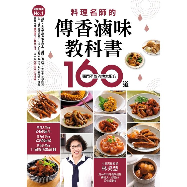 料理名師的傳香滷味教科書