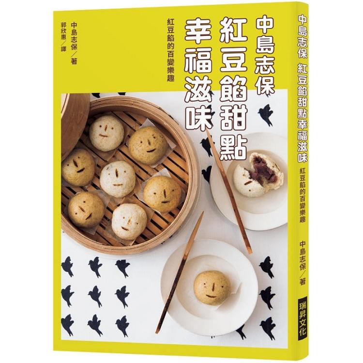 中島志保紅豆餡甜點幸福滋味:紅豆餡的百變樂趣