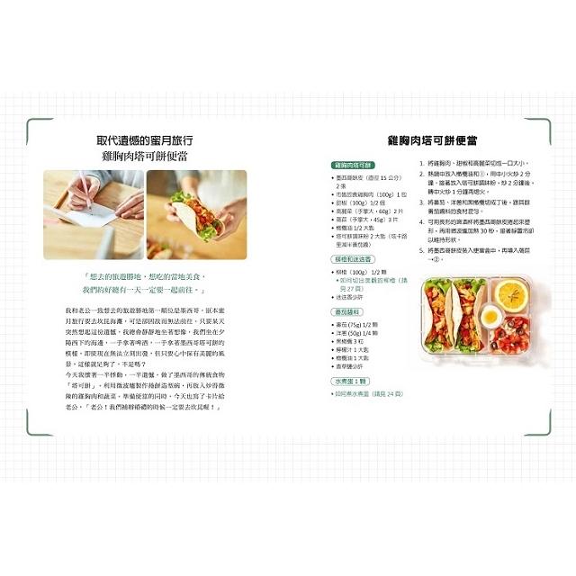 午餐不用蒸!活力冷便當:飯糰.壽司.三明治.沙拉拼盤,美味減脂輕食便當,20分鐘輕鬆搞定!