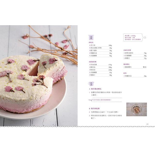 珊珊護理師的低醣烘焙:餅乾、蛋糕、麵包,45道網路人氣食譜