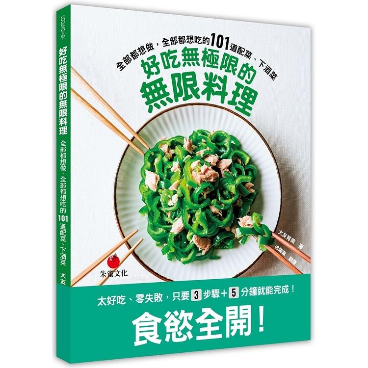 好吃無極限的無限料理:全部都想做,全部都想吃的101道配菜、下酒菜