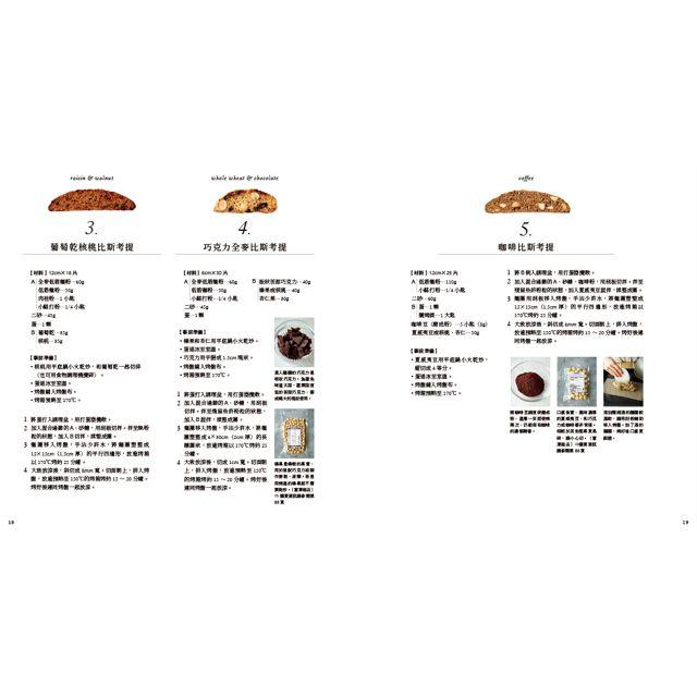 愛上比斯考提:從義式經典到美式創意口味,會攪拌就會做!配茶、下酒、沾咖啡,45款甜&鹹百變脆餅