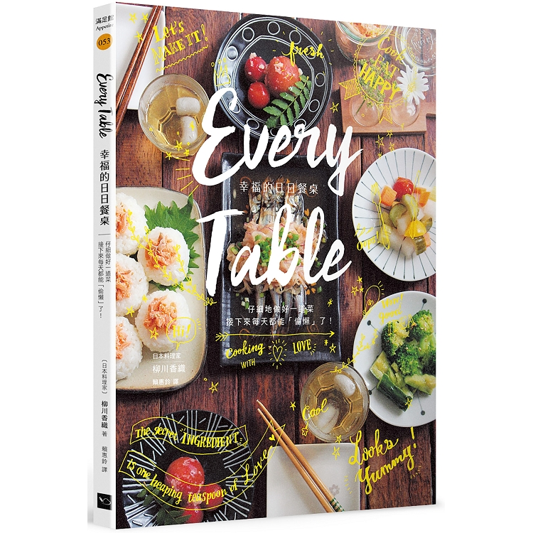 Every Table:幸福的日日餐桌