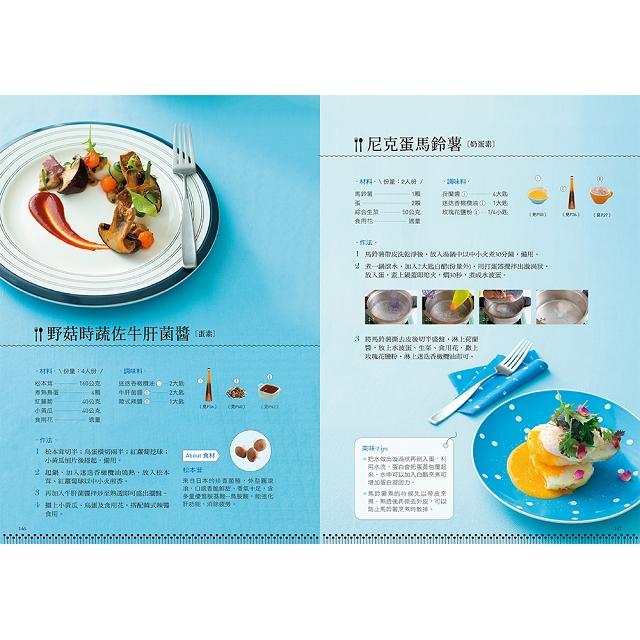 素餐桌調味帖:金牌冠軍的獨門調味料