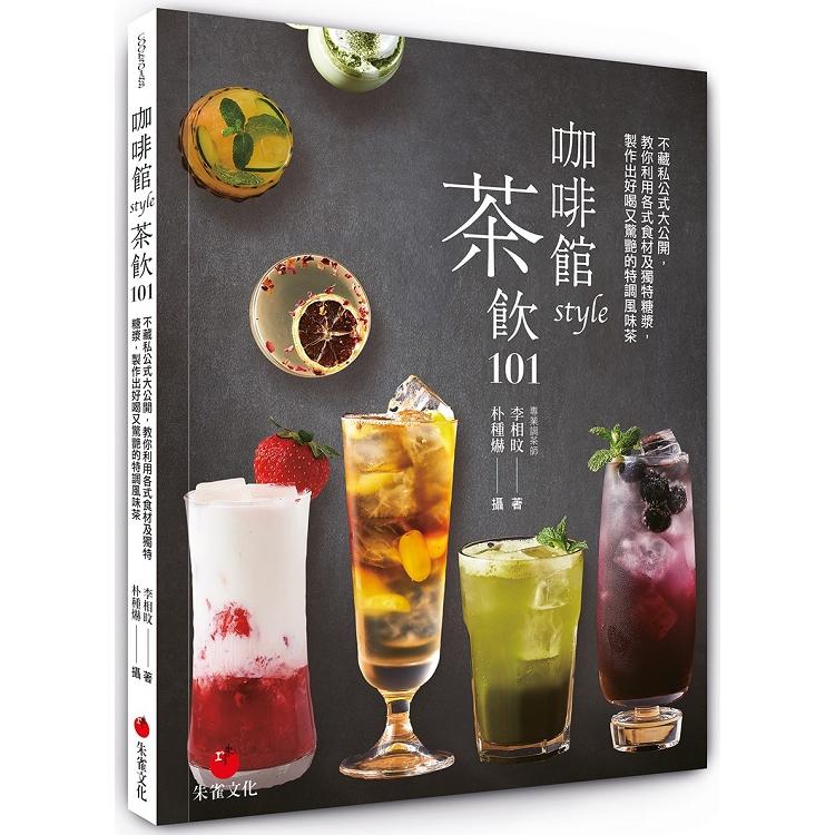 咖啡館style茶飲101:不藏私公式大公開,教你利用各式食材及獨特糖漿,製作出好喝又驚艷的特調風味茶