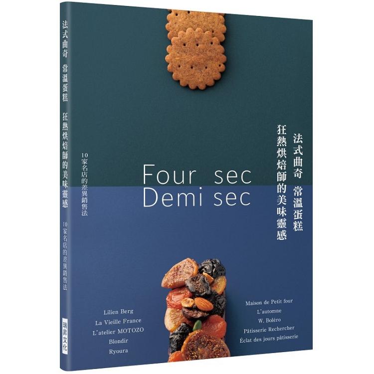 法式曲奇、常溫蛋糕、狂熱烘焙師的美味靈感:10家名店的點心工法與銷售秘訣