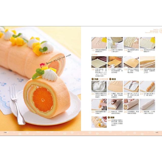 捲!捲!捲!蛋糕捲的百變造型與風味:從基礎風味、創意風格到繽紛手繪,蛋糕捲裝飾與造型技巧全蒐羅!