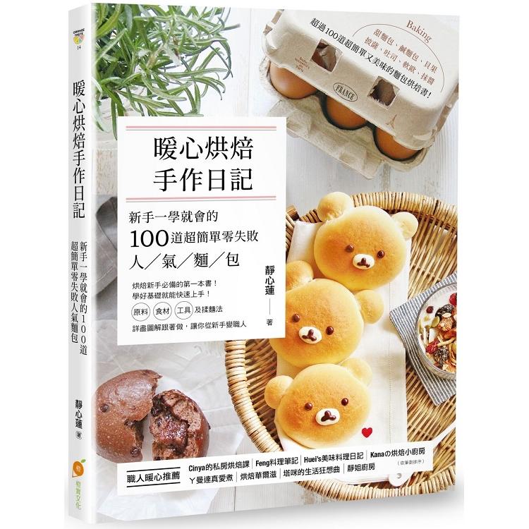 暖心烘焙手作日記:新手一學就會的100道超簡單零失敗人氣麵包