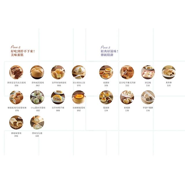 《在家狂接單!羅爸的人氣美味秒殺甜點:17種超好評蛋糕X7種高回購率中式糕點X10種派對點心,網路接單、小資創業、年節送禮必學清單!(暢銷修訂版)》