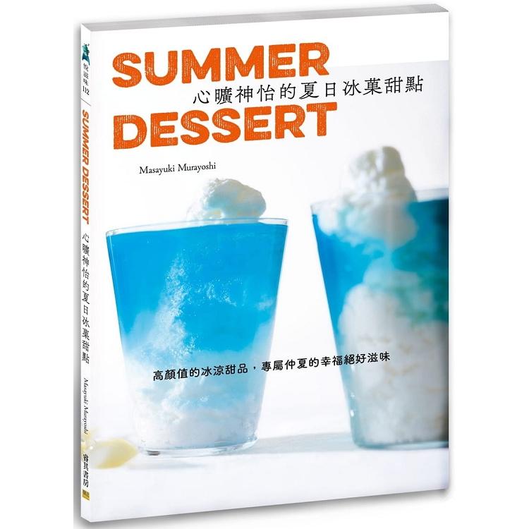 心曠神怡的夏日冰果甜點