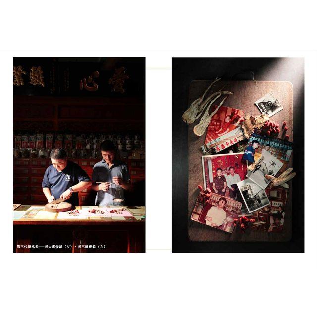藥舖年代:從內單、北京烤鴨到紫雲膏,中藥房的時代故事與料理配方