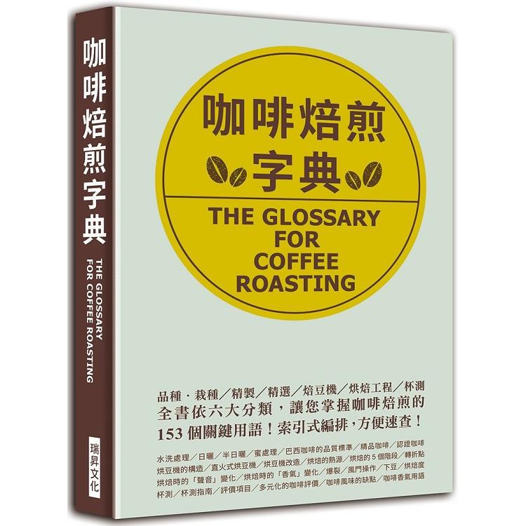 咖啡焙煎字典