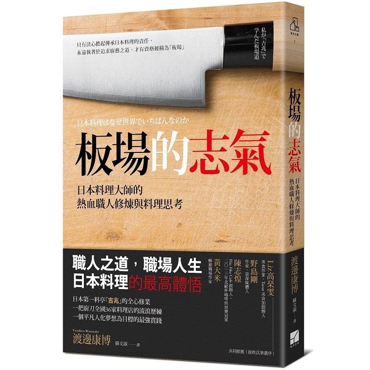 板場的志氣:日本料理大師的熱血職人修煉與料理思考