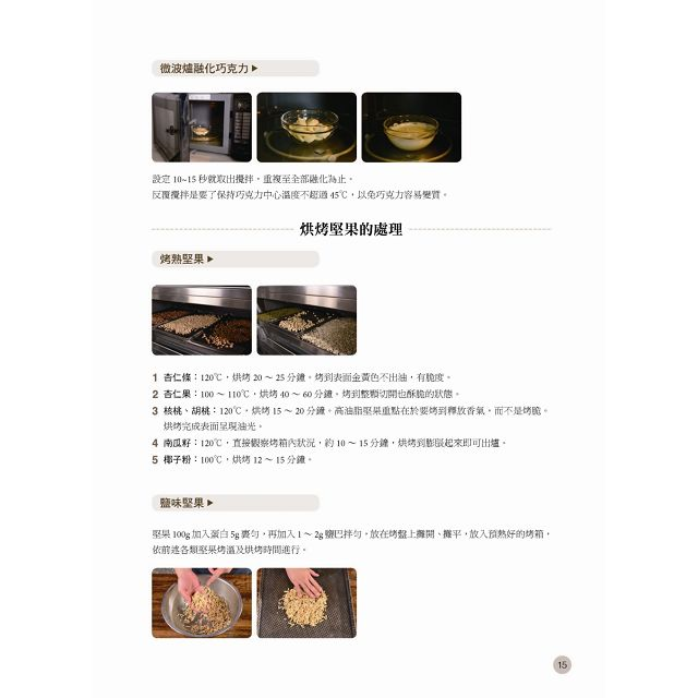 呂昇達甜點職人必備的手工餅乾教科書