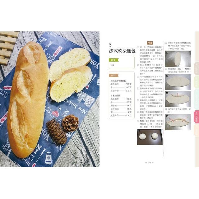 完全圖解.家庭烤箱的手感麵包一次上手