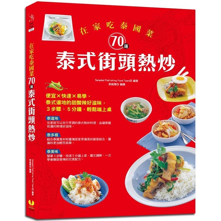在家吃泰國菜:70道泰式街頭熱炒