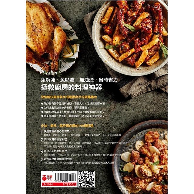 少油.超美味,氣炸鍋料理:烤全雞、炸薯條、做甜點,氣炸鍋人氣料理100道
