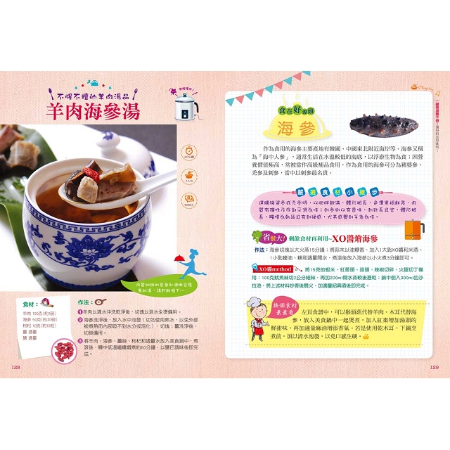 不開火搞定一日三餐:悶燒杯x美食鍋的94道省時省力省錢一人料理
