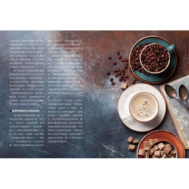尋味咖啡:跟著杯測師認識咖啡36味,找到最對味的咖啡