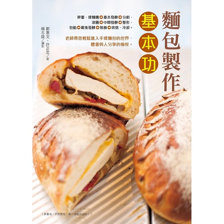 麵包製作基本功