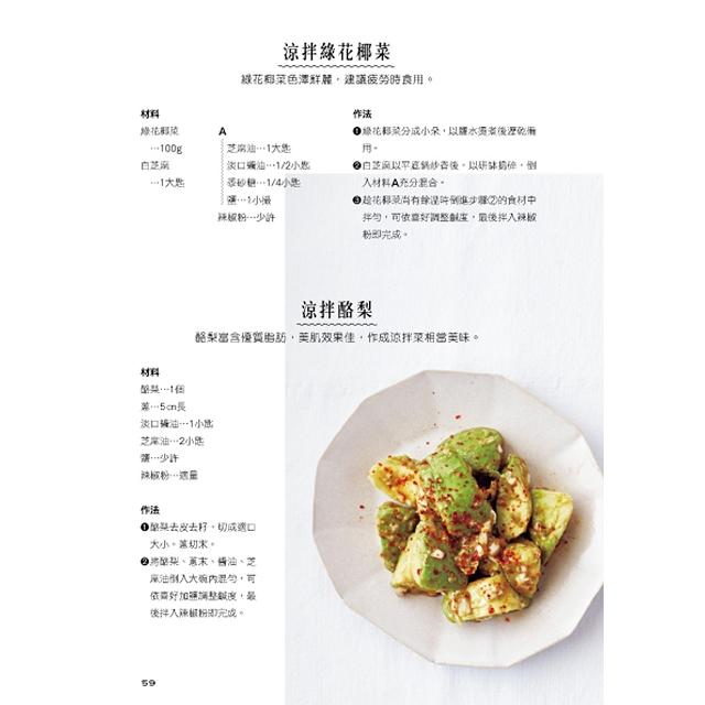 女子韓式食養餐桌