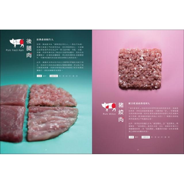 豬肉王子的下班餐桌:肉舖職人教你懂豬懂吃☓54道新型態豚料理