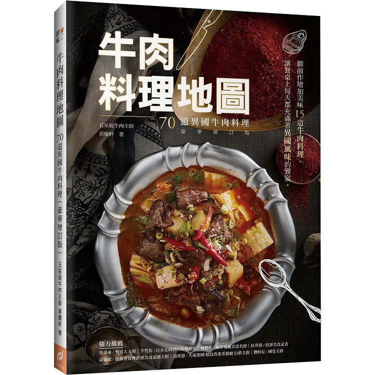 牛肉料理地圖:70道異國牛肉料理 (豪華增訂版)