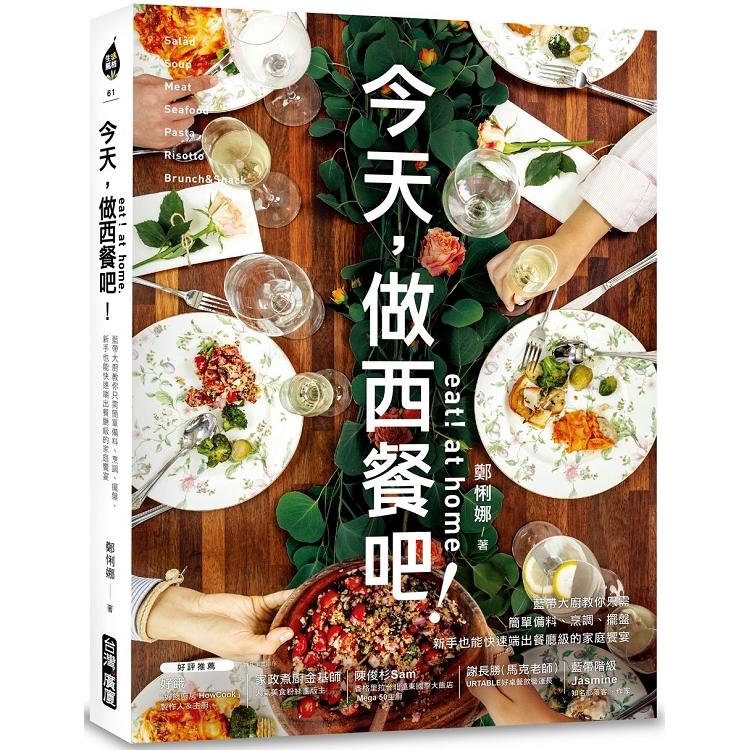 Eat!at home今天,做西餐吧!藍帶大廚教你只需簡單備料烹調擺盤新手也能快速端出餐廳級家庭饗宴